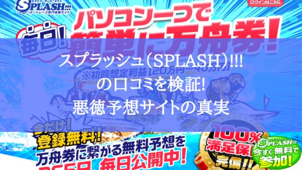 スプラッシュ(SPLASH)!!!の口コミを検証!悪徳予想サイトの真実