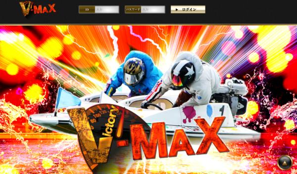 V-MAX(ブイマックス)の口コミ評判を検証!実績詐欺の噂アリの競艇予想サイト