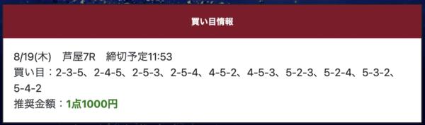 競艇クラシック8月19日の無料予想プラン2
