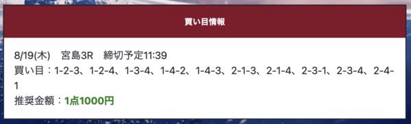 競艇クラシック8月19日の無料予想プラン1