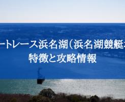 ボートレース浜名湖(浜名湖競艇場)の特徴と攻略データ【コース・水面・水質・潮・風】