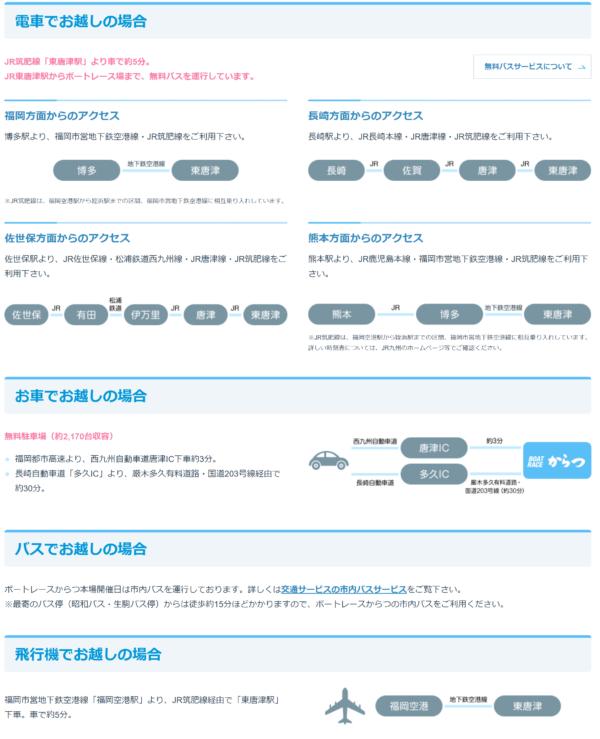 【2021年】ボートレース唐津(唐津競艇場)の特徴と攻略データ(水面・水質・風・コース)