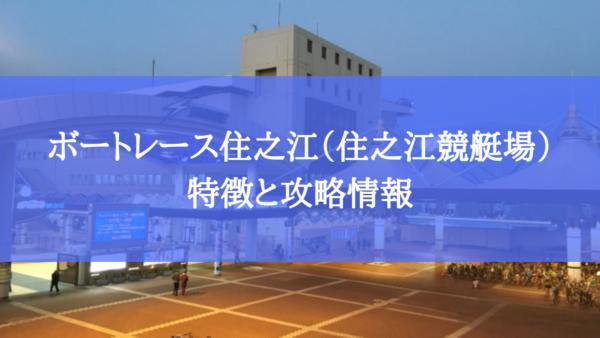 ボートレース住之江(住之江競艇場)の特徴と攻略情報【水面・水質・風・コースデータ】