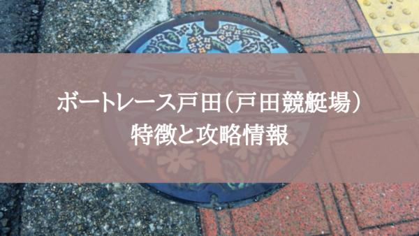 ボートレース戸田(戸田競艇場)の特徴と攻略データ!日本一狭いコース幅に要注意