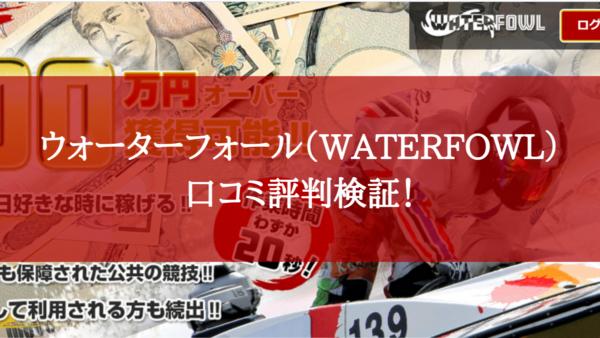 ウォーターフォール(WATERFOWL)の口コミ評判検証!悪質予想サイトの実態